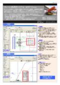 クレーン車選定システム『MTC-Crane』カタログ