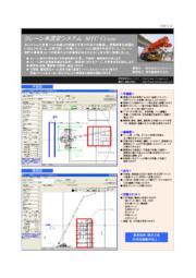 クレーン車選定システム『MTC-Crane』カタログ 表紙画像