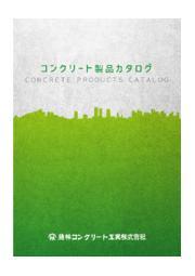 コンクリート製品カタログ 表紙画像