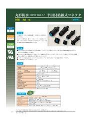 JIS丸型 防水タイプコネクタ WEBシリーズ 表紙画像