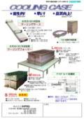 水冷式トコロテン成型箱 クーリングケース 表紙画像