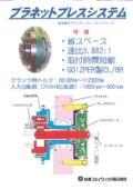 GOIZPER社製CL/BR プラネットプレスシステムカタログ