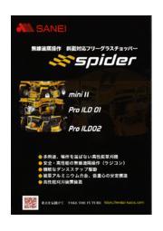 ラジコン式斜面対応草刈機「spider」 表紙画像