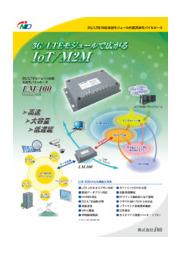 3G/LTEモジュール内蔵高速モバイルルータ「LM-100」 表紙画像
