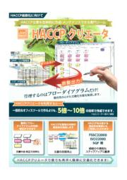 HACCP文書作成専門ツール「HACCPクリエータ」 表紙画像
