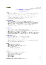 米ぬか発酵飼料「LBSカルチャー」 ご使用者の声 表紙画像