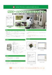 X線残留オーステナイト定量測定の受託サービスカタログ 表紙画像
