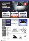水銀灯タイプ LED照明 SGS