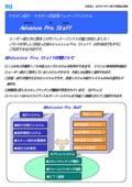 Advance Pro.Staff 製品カタログ