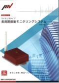 ワイヤレスタイプ 長周期振動モニタリングシステム HM-5013