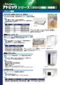 クリーン機器 製品カタログ 表紙画像
