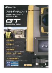 測量機器『トータルステーション GT』 表紙画像