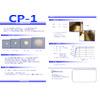 CP-1 カタログ.jpg