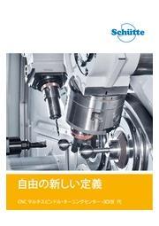 SCXシリーズ / シュッテ社 表紙画像