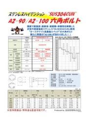 ステンレス高強度ボルト★A2-100★ 表紙画像