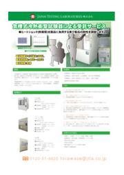 気槽式冷熱衝撃試験器による受託サービスカタログ 表紙画像