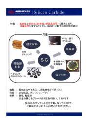 『シリコンカーバイド』 表紙画像