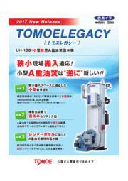 小型軽量A重油焚温水機『LH-108』 表紙画像