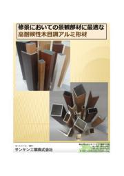 修景のおいての景観部材に好適!高対抗性木目調アルミ形材 表紙画像