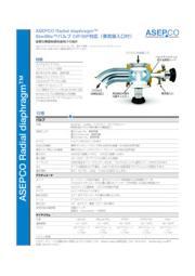 <デモ機あり> Asepco(アセプコ)ダイヤフラムバルブ タンクボトムバルブ データシート (スチームポート付) 表紙画像