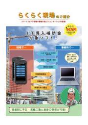 現場施工情報管理システム『らくらく現場』 表紙画像
