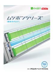 捕虫器『ムシポンシリーズ』総合カタログ 表紙画像