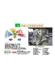 株式会社共和工業所移載装置・台車類製品事例 表紙画像