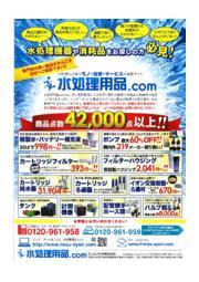 通販サイト『水処理.com』 表紙画像