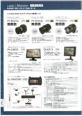 防犯・監視カメラ関連機器『レンズ/モニタ』