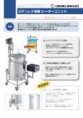 ステンレス容器ヒーターユニット【HU】 表紙画像