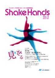 技術情報冊子【Shake Hands】vol.5 特集:見せる 表紙画像