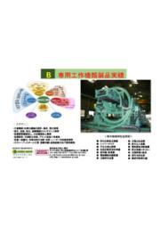 株式会社共和工業所自動化専用工作機製品事例 表紙画像