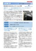 事例(お客様の声)『モジュール式空調アシストシステム』 表紙画像