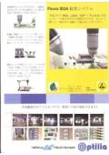 Flexia BGA 目視検査システム 表紙画像