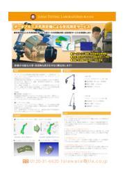 ポータブル三次元測定機による受託測定サービスカタログ 表紙画像