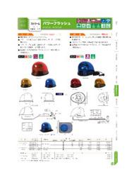 車載用電球式警告灯 ストリーム型NY9256H1 製品カタログ 表紙画像