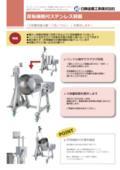 反転機能付ステンレス容器【RU】 表紙画像