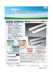 室内照明用 ブライトLED蛍光灯 電源内臓 日本製 表紙画像