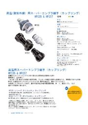 高温(耐紫外線)用 スーパーエンプラ継手(カップリング)HFC35 & HFC57 カタログ 表紙画像