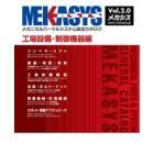 メカニカルパーツ&システム総合カタログ『MEKASYS Vol.2.0』工場設備・制御機器編2章(運搬・荷役・保管) 表紙画像