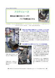 【フコクニュース】開先加工機BCMシリーズでパイプを開先加工する 表紙画像