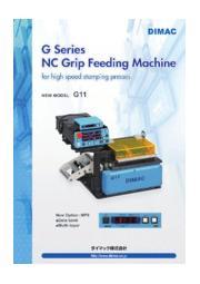 NCグリップフィーダ『G11』 表紙画像