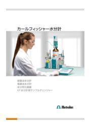 カールフィッシャー水分計カタログ(食品や化学品の水分を0.001%から測定)KF計 表紙画像