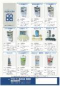 プロテクトPTシリーズ製品案内 表紙画像