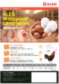 『ALEG Waterproof Lamp series』