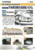 融雪システム『管底設置型 下水熱交換方式融雪システム』の製品カタログ