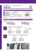 可とう継手工法『TSKJ工法』 表紙画像