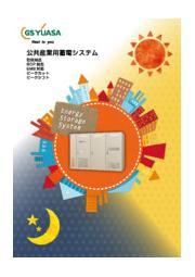 GSユアサ 公共産業用蓄電システム カタログ 表紙画像