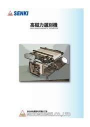 高磁力プーリー式異物除去選別機 カタログ 表紙画像