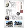 かわら版20140114(羽生PA.jpg